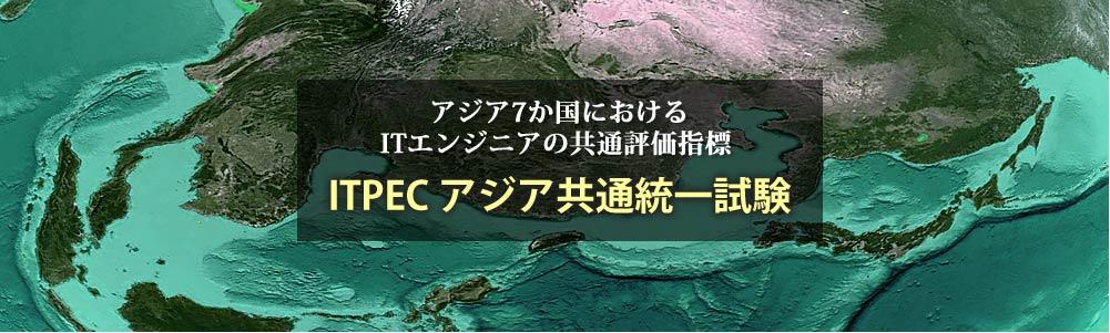 itpec org itプロフェッショナル試験協議会